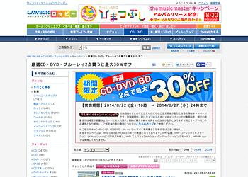 【HMVオンライン】対象のCD・DVD・ブルーレイをまとめて2点買うと最大30%OFF!