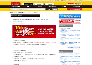 【TOWER RECORDS】1万円以上のお買い物で〈5,000円で500円オフクーポン〉2枚セットをもれなくプレゼント!