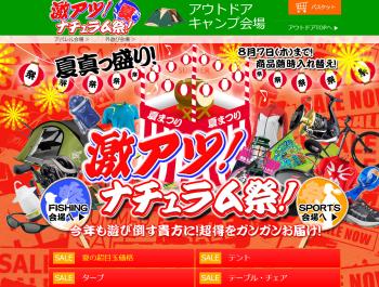 【ナチュラム】激アツナチュラム祭!アウトドア・フィッシング・スポーツ用品が期間限定で特価!