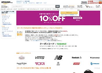 【Amazon.co.jp】[定番や秋の新作メンズシューズ&バッグ] クーポンコード入力で対象商品がさらに10%OFF!