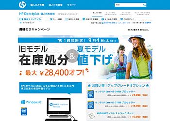 【HP Directplus】旧モデル在庫処分&夏モデル値下げ!最大28,400円オフ!