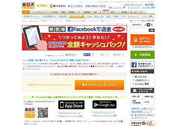【楽天銀行】「Facebookで送金」キャンペーン、送金手数料を後日現金でキャッシュバック