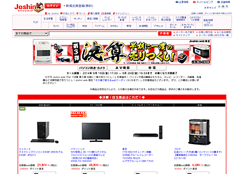 【Joshin web】『決算 第3弾 半期に一度の売りつくし!』を開催中! 決算特価で売りつくし!