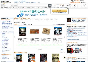 【amazon】DVD・ブルーレイ 夏のセール、最大70%OFFで販売!