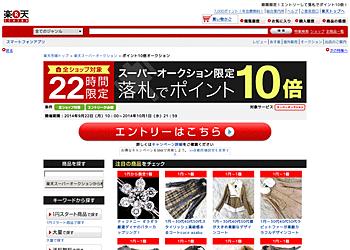 【楽天スーパーオークション】10/1 0:00~21:59に終了するスーパーオークション落札で、ポイント10倍キャンペーン