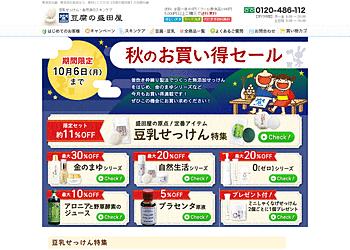 【豆腐の盛田屋】秋のお買い得セール せっけん・スキンケア商品が最大30%OFF!