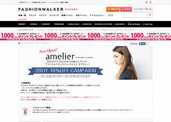 【FASHION WALKER】「amelier MAJESTIC LEGON」 を2点以上購入すると対象商品合計金額から 10%割引