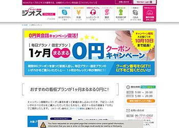 【ジオスオンライン】クーポン番号を使って新規お申し込みいただくと、1ヶ月まるまる0円!