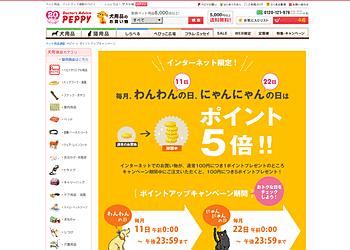 【ペピイ】わんわんの日 ポイント5倍!通常100円につき1ポイントのところ、5ポイントプレゼント!