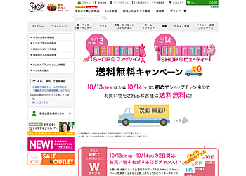【ショップチャンネル】初めてのお買い物の方だけ、期間限定で送料無料!さらにJTB旅行券が当たるWチャンス実施中!