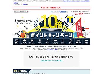 【Yahoo!ショッピング】福岡ソフトバンクホークス 祝・クライマックスシリーズ制覇! めざせ日本一キャンペーン