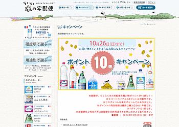 【らくらく水の宅配便】お買い物ポイントがさらにお得になるキャンペーン!対象商品をお買い上げでポイントが10倍!
