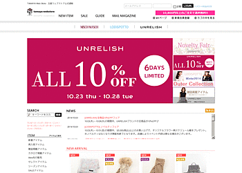 【TAMAYA Web Store】	UNRISH ALL(全商品)10%OFF、6日間限定