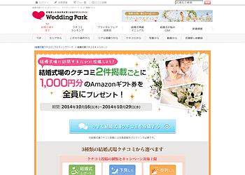 【ウェディングパーク】クチコミ掲載でAmazonギフト券1000円分を全員にプレゼント!