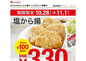 【HottoMotto】期間限定、「塩から揚が」今だけ100円引きの330円で販売