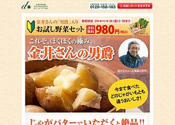 【大地を守る会】金井正さんの男爵いもが入った「お試し野菜セット」が、980円(送料無料)