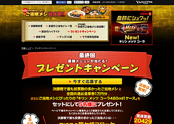 【Yahoo!】第2回ご当地メシ決定戦!ご当地メシとお食事券1万円分が抽選で5名様に当たる!