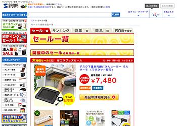 【サンワダイレクト】期間限定開催の大特価セール、省エネグッズと純正インクが安い!!