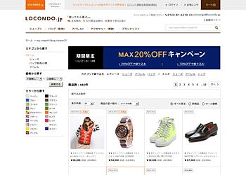 【LOCONDO.jp】期間限定!MAX20%OFFキャンペーン実施中!