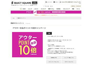 【SELECT SQUARE】アウターお買い上げで、全品ポイント10倍キャンペーン!