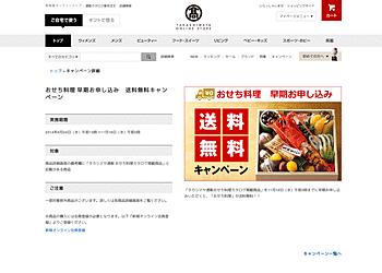 【高島屋オンラインショップ】期日までにおせちの予約をすると送料無料となります!
