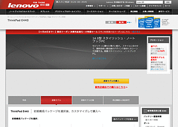 【Lenovo】限定クーポン 決算利益還元!大特価セール!!