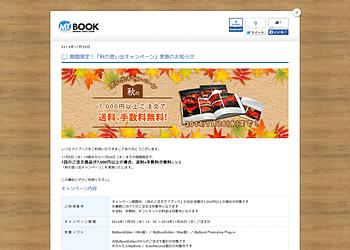 【マイブック】秋の思い出キャンペーン 1回のご注文商品が7,000円以上の場合、送料と手数料が無料です