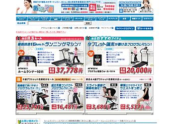 【アルインコ直営店ありんこ屋】B級アウトレット商品タイムセール中!税込4680円の商品からあります!