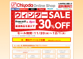 【Chiyoda Online Shop】	ウィンターSALE、最大30%OFFで販売、1500円以上なら送料無料!!