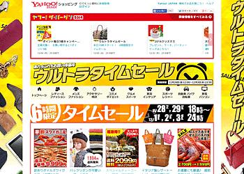 【Yahoo! JAPANショッピング】ウルトラタイムセール!! あれもこれもお買い得価格で販売!