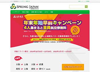 【春秋空港】年末年始早割りキャンペーン 4人集まると全員航空券無料