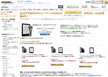 【Amazon.co.jp】BRAUNシェーバーとKindleまとめ買いで最大10,280円OFF。Kindle実質0円!