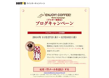 【ドトールコーヒー】ブログキャンペーン 50名にプレミアムマイルドブレンドコーヒー豆が当たる
