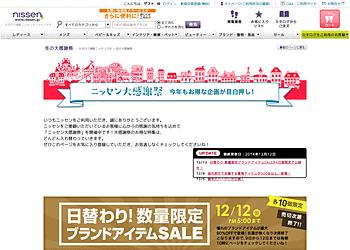 【ニッセン】日替わり!数量限定ブランドアイテムSALE、最大80%OFF!!