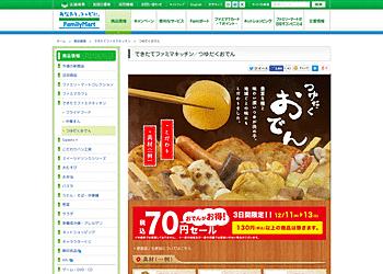 【ファミリーマート】ファミリーマートで販売中のおでんが税込70円のお得セール開催中(130円以上の商品は除く)