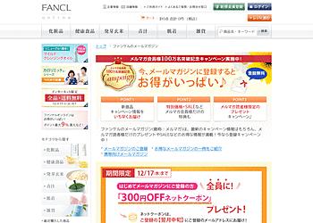 【ファンケルオンラインショップ】メルマガ登録キャンペーン 全員に300円OFFクーポンプレゼント!