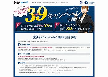 【DeNAトラベル】お見積もり最大39分以内に連絡します。取り扱い手数料を39円で手配します。