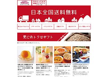 【成城石井】日本全国送料無料!最大15パーセントオフのお得なギフトもあります!