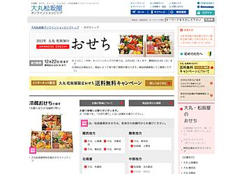 【大丸松坂屋オンラインショッピング】おせち料理を期間限定でただいま承り中です!Web上からおせちのご予約承り、送料無料!