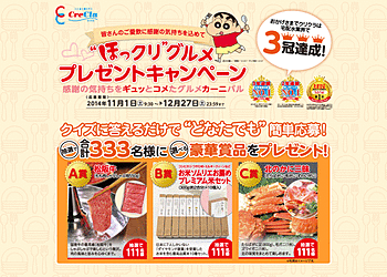 【クリクラ】「松阪牛」「プレミアムお米セット」「北のかに三昧」を合計333名様にプレゼント。