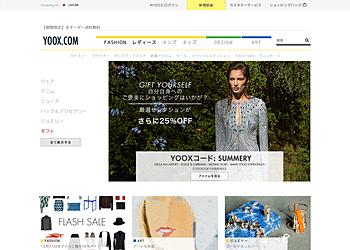 【yoox.com(ユークス・ドットコム)】期間限定で配布しているYOOXコード使用で厳選セレクションが25%OFF
