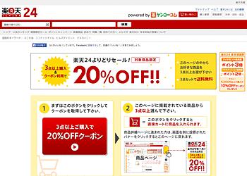 【楽天24】楽天24 3点以上購入&クーポン利用で20%OFFキャンペーン