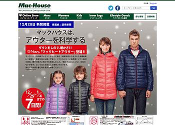 【マックハウス】 ダウンをしのぐ暖かさ!マックヒートアウターが期間限定で特別価格!