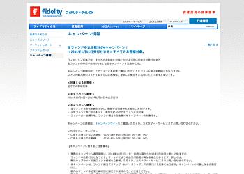 【フィデリティ・ダイレクト】全ファンド申込手数料が0%キャンペーン!