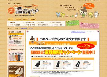 【温むすび】あったか5本指オーバーニーソックス・期間限定送料無料キャンペーン!