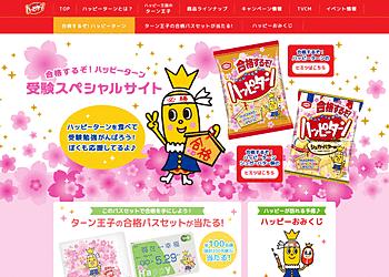 【亀田製菓】亀田 ハッピーターン ターン王子の合格パスセットプレゼントキャンペーン