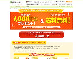 【ベルメゾン】新規会員登録で1,000円OFFクーポンプレゼント&ベルメゾンで初めての買い物の方は送料無料