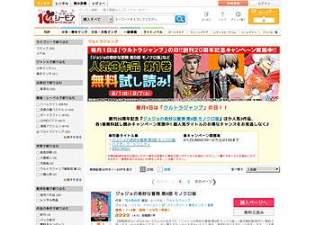 【コミックシーモア】創刊20周年記念キャンペーン!人気作品3作品第一巻無料試し読み!