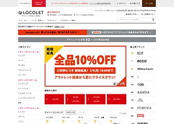 【LOCONDO】全品10%オフ!アウトレット価格から更にプライスダウン!