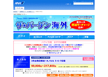 【ANA SKY WEB TOUR】WEB限定、ザ☆バーゲン海外、全コース燃油サーチャージ込み!最大1万円OFF!!